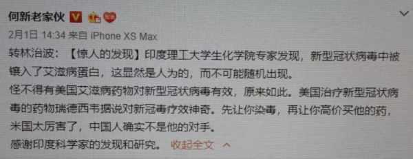 新冠病毒人为制造?辟谣文章遭网友质疑!