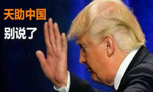 """特朗普别跑,必须对中国交代这""""四个问题"""""""