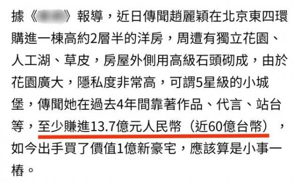 港媒曝赵丽颖豪掷1亿购买北京豪宅 4年狂赚13.7亿