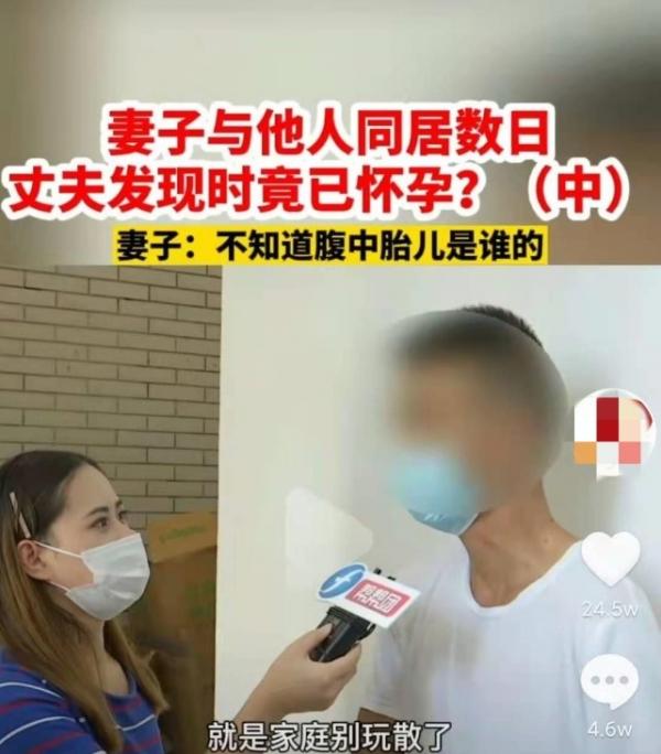 福州一妻子与他人同居数日,丈夫发现时已怀孕?妻子:不知孩子是谁的